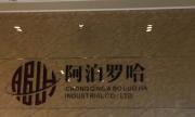 重庆阿泊罗哈实业有限公司
