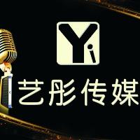 重庆市艺彤传媒有限责任公司